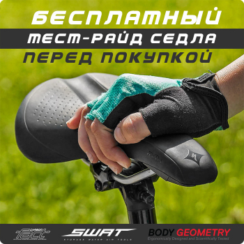 ТЕСТ-ДРАЙВ СЕДЛА Specialized Power